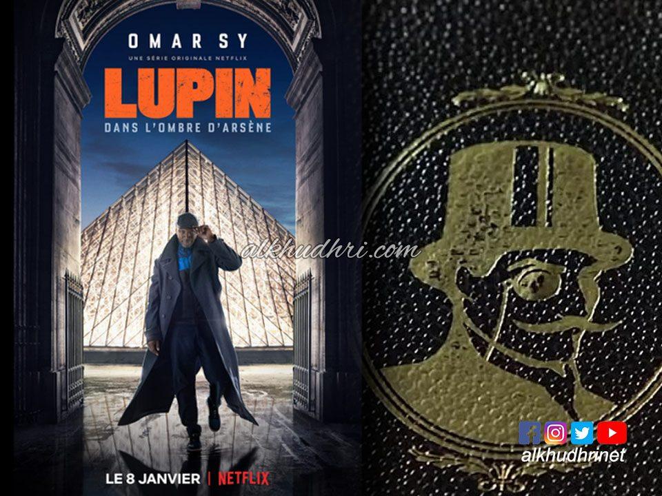 20210111-lupin